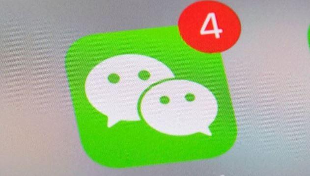 WeChat(ウィチャット)