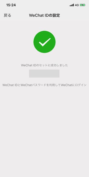 WechatID変更2