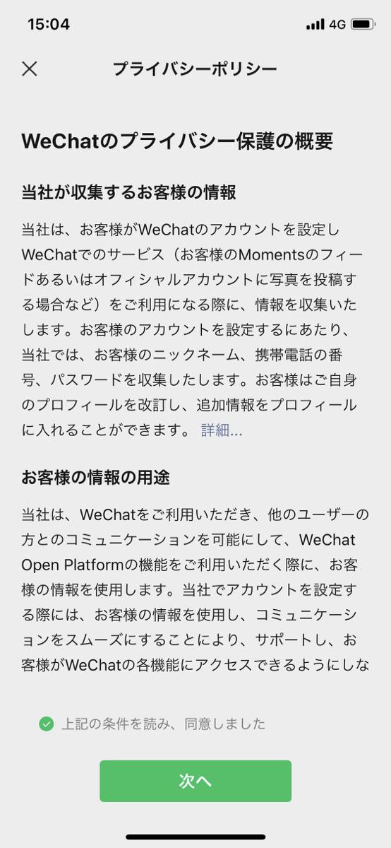 Wechat登録のポリシーチェック
