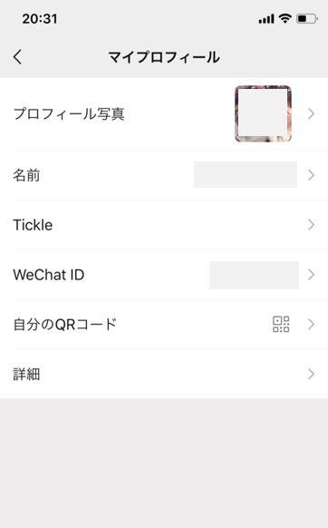 Wechatプロフィール画面