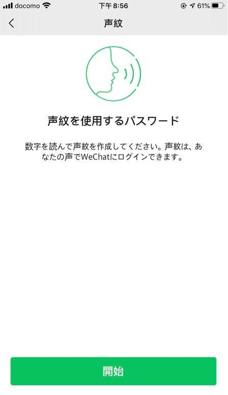 Wechat声紋1