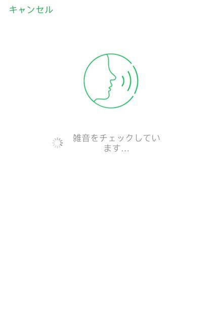 Wechat声紋2