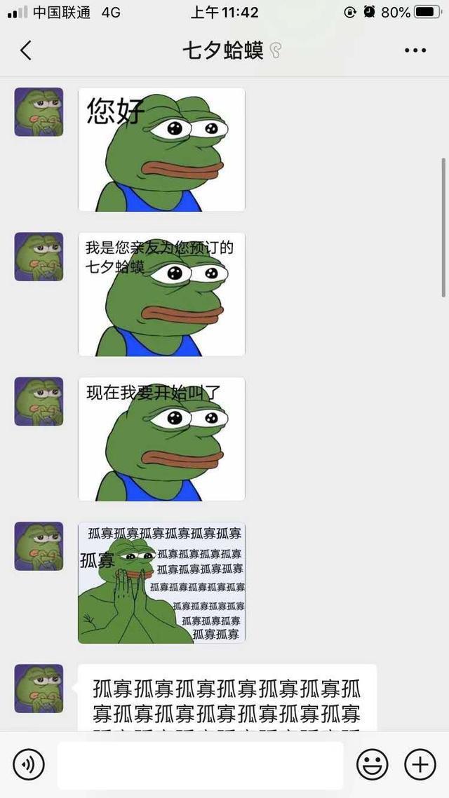 七夕カエル