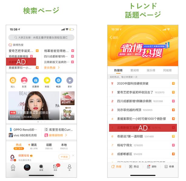 Weiboハッシュタグ広告