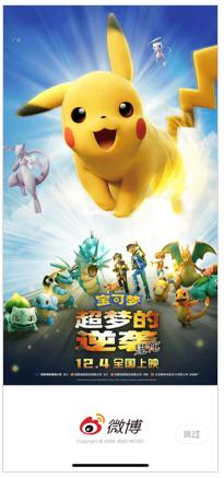 Weibo起動広告画面例