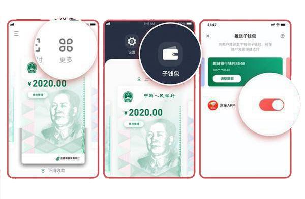 デジタル人民元アプリ