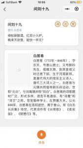 小中学校古詩大全 作者の関連紹介