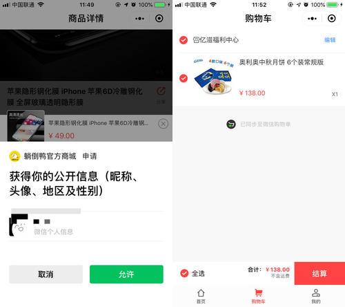 WeChatミニプログラムのSSO機能