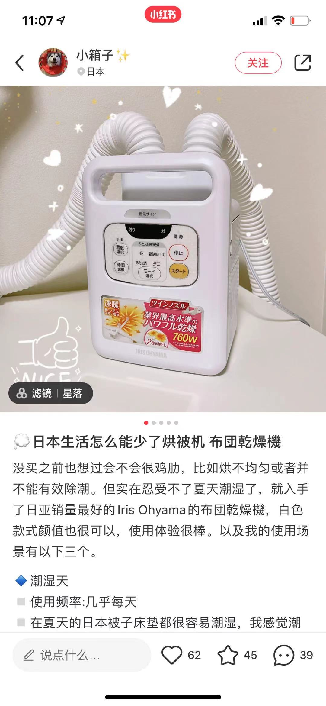 Iris Ohyamaの布団乾燥機を紹介している中国KOL