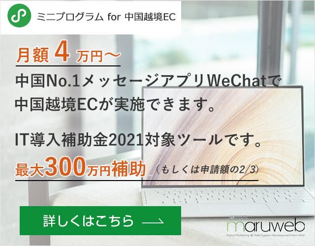 月額4万円~中国No.1メッセンジャーアプリで中国越境ECが実施できます。