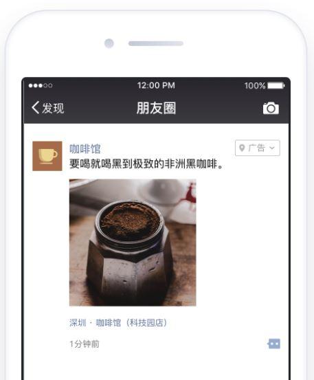 WeChatモーメンツ広告