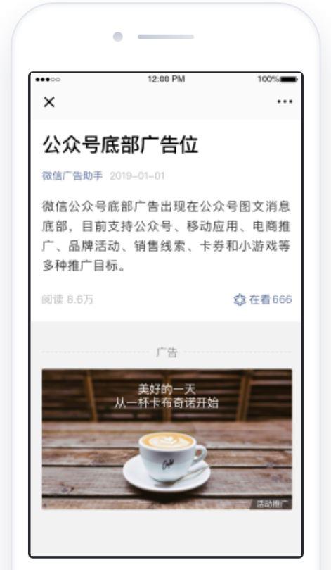 WeChat公式アカウント広告