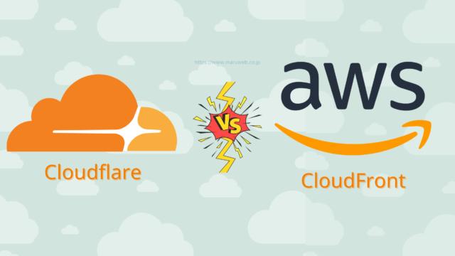 [徹底検証] CloudflareとCloudfrontの違いは何!?