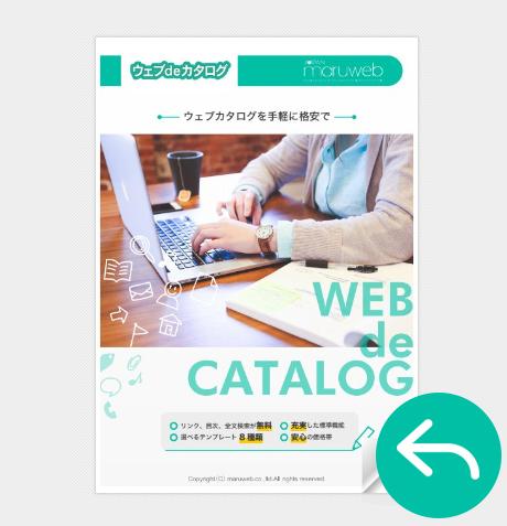 ウェブdeカタログ サンプル パンフレット ホワイト