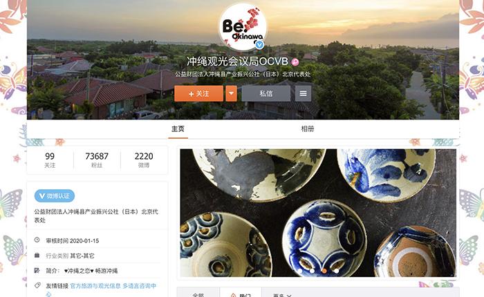 Weiboスクリーンショット