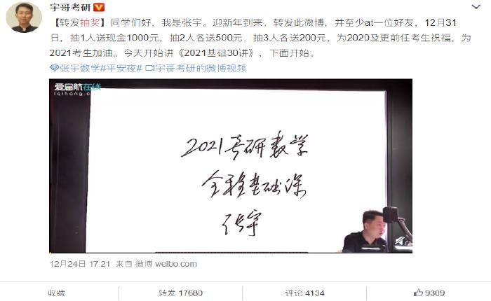 Weiboスクリーンショット2